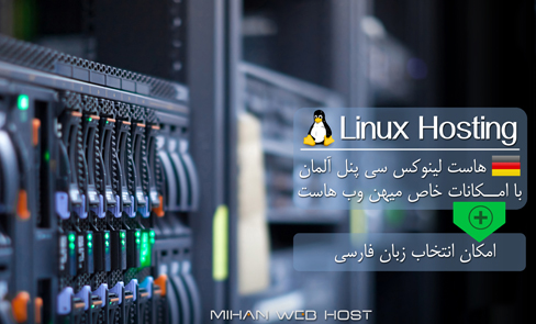 Germany Linux Host