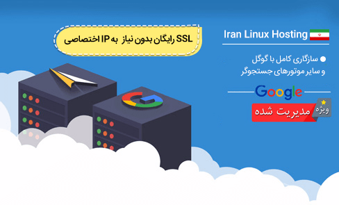 Iran Linux Host Managed